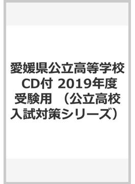 愛媛県公立高等学校 CD付 2019年度受験用