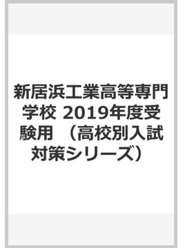 新居浜工業高等専門学校 2019年度受験用