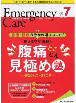 エマージェンシー・ケア Vol.31No.7(2018−7) 重症・軽症の分かれ道はココだ!使えるワザ満載!腹痛とことん見極め塾