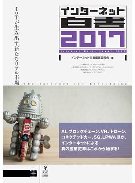 【オンデマンドブック】インターネット白書2017