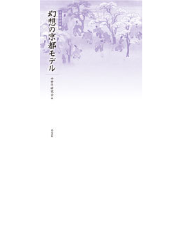 幻想の京都モデル