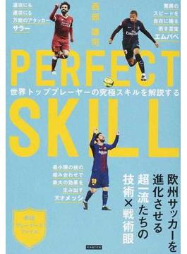 PERFECT SKILL 世界トッププレーヤーの究極スキルを解説する