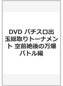 DVD パチスロ出玉総取りトーナメント 空前絶後の万爆バトル編