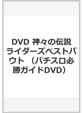 DVD 神々の伝説ライダーズベストバウト