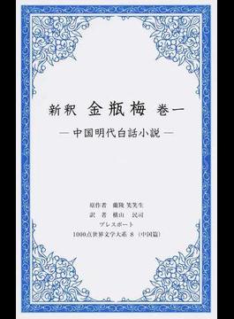 新釈金瓶梅 中国明代白話小説 巻1(1000点世界文学大系)