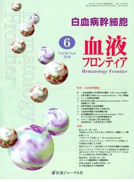 血液フロンティア Vol.28No.6 6
