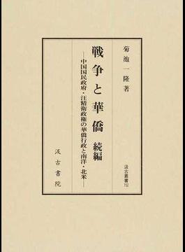 戦争と華僑 続編 中国国民政府・汪精衛政権の華僑行政と南洋・北米
