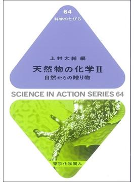 天然物の化学 2 自然からの贈り物