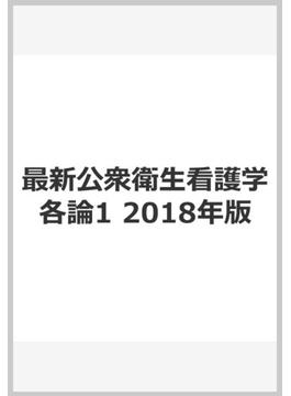 最新公衆衛生看護学各論1 2018年版