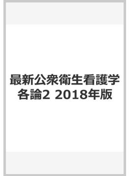 最新公衆衛生看護学各論2 2018年版