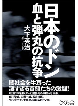 日本のドン 血と弾丸の抗争