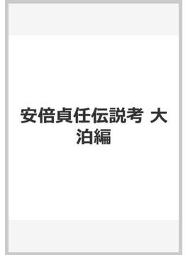 安倍貞任伝説考(大泊編)