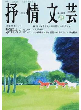 抒情文芸 第167号 前線インタビュー=姫野カオルコ