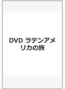 DVD ラテンアメリカの旅