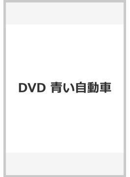 DVD 青い自動車