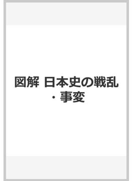 図解 日本史の戦乱・事変
