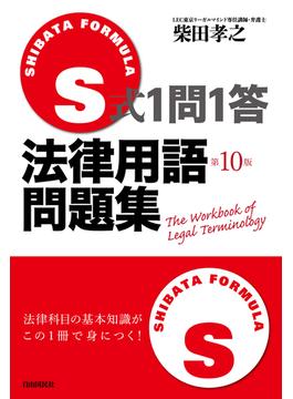 S式1問1答法律用語問題集 第10版