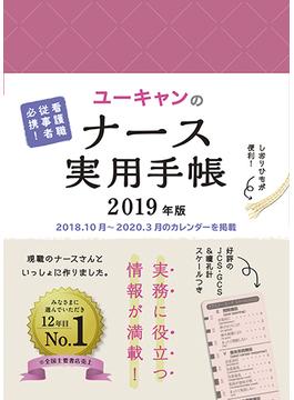 ユーキャンのナース実用手帳 看護職従事者必携! 2019年版