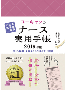 U-CANのナース実用手帳 2019年版