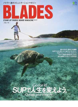 BLADES STAND UP PADDLE BOARD MAGAZINE Vol.13 SUPで人生を変えよう。(エイムック)