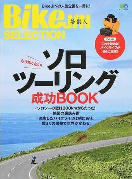 BikeJINセレクション ソロツーリング成功BOOK(エイムック)