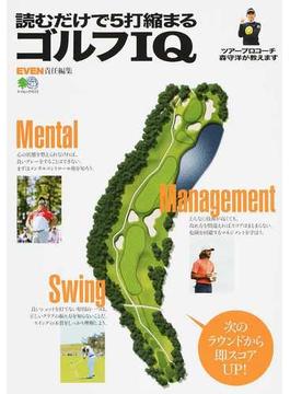 読むだけで5打縮まるゴルフIQ(エイムック)