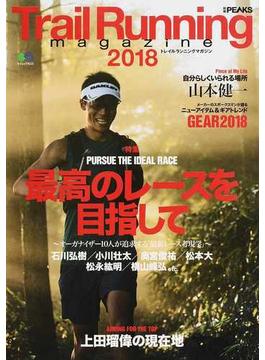 Trail Running magazine 2018 特集最高のレースを目指して(エイムック)