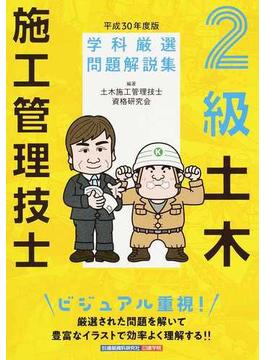 2級土木施工管理技士学科厳選問題解説集 平成30年度版