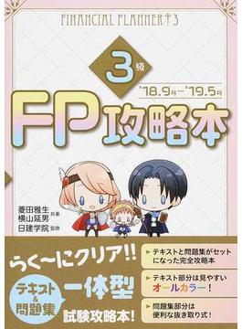 FP攻略本3級 '18.9月−'19.5月