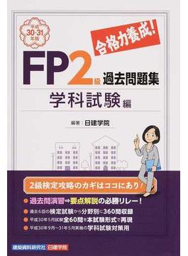 合格力養成!FP2級過去問題集 平成30−31年版学科試験編