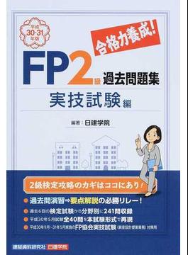 合格力養成!FP2級過去問題集 平成30−31年版実技試験編