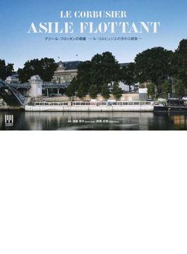 アジール・フロッタンの奇蹟 ル・コルビュジエの浮かぶ建築
