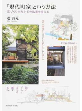 「現代町家」という方法 家づくりで町かどの風景を変える
