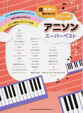 超ラク〜に弾けちゃう!ピアノ・ソロ アニソンスーパーベスト