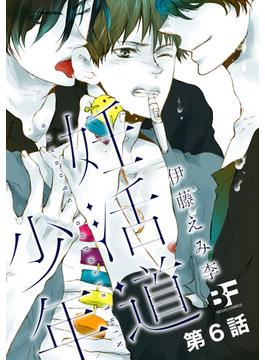 【6-10セット】妊活道少年(分冊版)(BF Series)