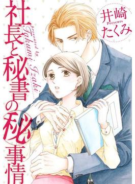 【1-5セット】社長と秘書のマル秘事情(絶対恋愛Sweet)
