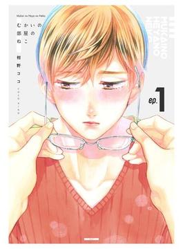 【1-5セット】むかいの部屋のねこ(らぶまん☆boyz)