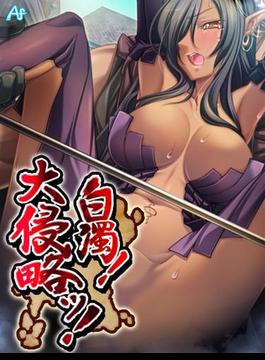 【201-205セット】白濁! 大侵略ッ! ~メス狩り大陸記~(アロマコミック)