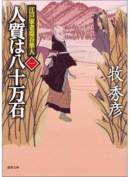 【全1-3セット】江戸家老塩谷隼人(徳間文庫)