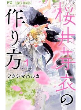 【全1-2セット】桜井芽衣の作り方(フラワーコミックス)