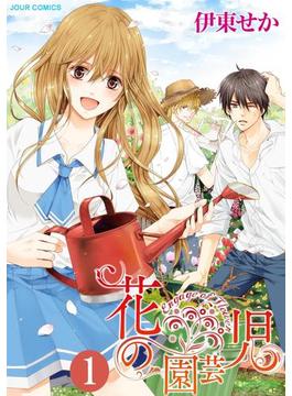 【全1-2セット】花の園芸児~engage of flower~(ジュールコミックス)