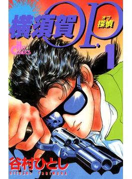【1-5セット】横須賀OP.(少年画報社ヒストリーズ)