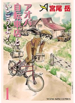 【全1-2セット】アオバ自転車店といこうよ!(YKコミックス)