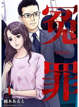 【全1-4セット】冤罪(コミック ゲンま!)
