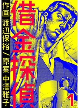 【全1-6セット】借金探偵(コミックBookmark!)