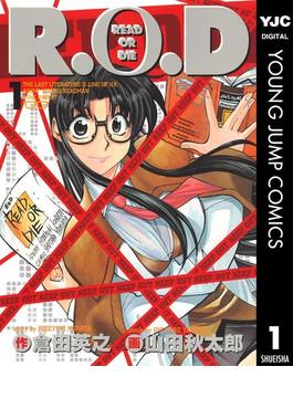 【全1-4セット】R.O.D(ヤングジャンプコミックスDIGITAL)