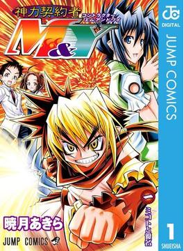 【全1-2セット】神力契約者(コントラクター)M&Y(ジャンプコミックスDIGITAL)