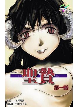 【全1-2セット】聖贄シリーズ(e-Color Comic)