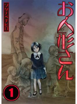 【全1-4セット】【フルカラー】お人形さん(COMIC維新)