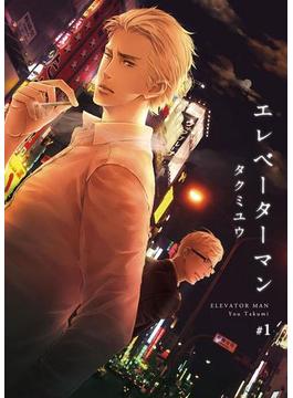 【全1-3セット】エレベーターマン(69)